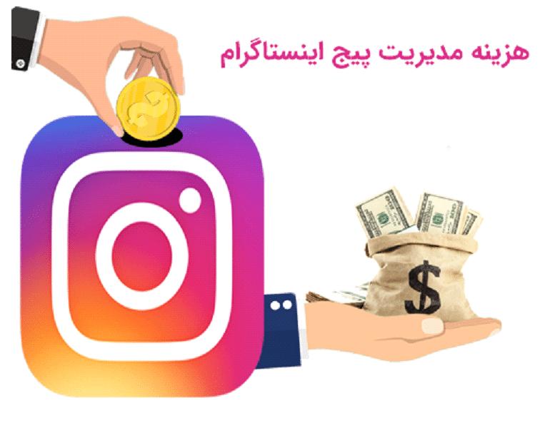 تعرفه مدیریت صفحه اینستاگرام ایران مایند