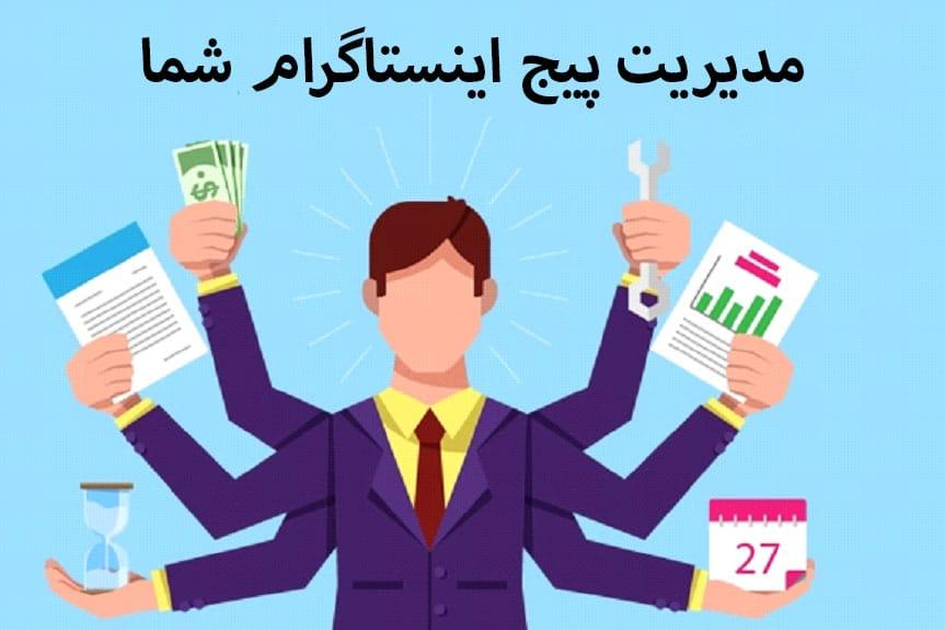 تعرفه مدیریت صفحه اینستاگرام ارزان