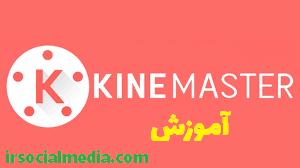 آموزش کاین مستر kinemaster