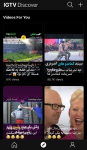 دانلود IGTV